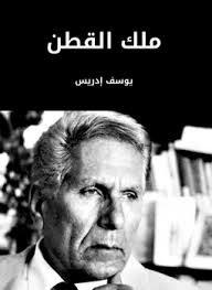 Photo of كتاب ملك القطن PDF