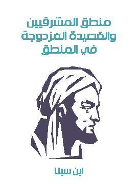 Photo of كتاب منطق المشرقيين PDF