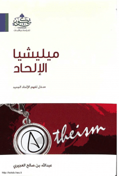 Photo of كتاب ميليشيا الإلحاد PDF
