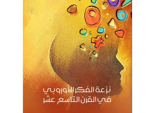 Photo of كتاب نزعة الفكر الأوروبي PDF