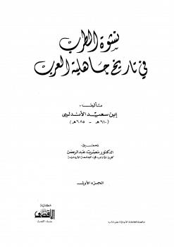 Photo of كتاب نشوة الطرب PDF