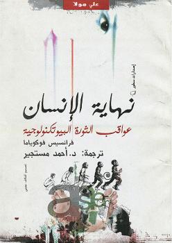 Photo of كتاب نهاية الإنسان عواقب الثورة البيوتكنولوجية PDF