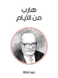 Photo of كتاب هارب من الأيام PDF