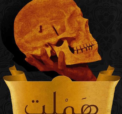 Photo of كتاب هملت PDF للكاتب ويليام شكسبير