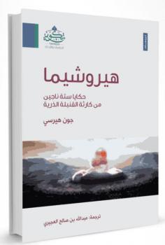 Photo of كتاب هيروشيما حكايا ستة ناجين PDF