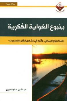 Photo of كتاب ينبوع الغواية الفكرية PDF