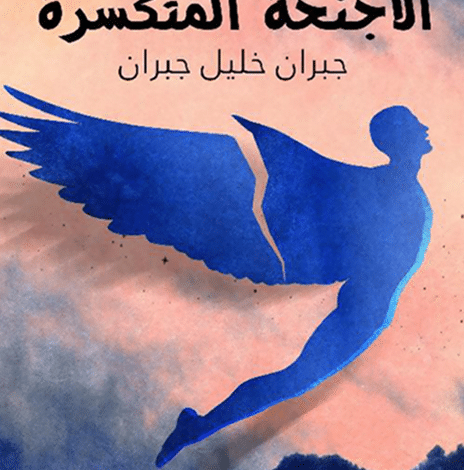 Photo of كتاب الأجنحة المتكسرة PDF