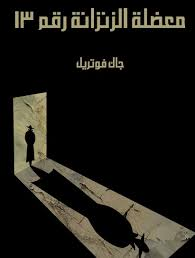 Photo of كتاب معضلة الزنزانة رقم 13 PDF