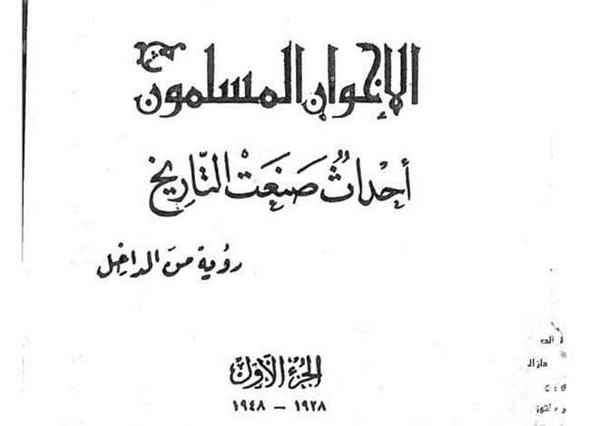 Photo of كتاب الإخوان المسلمين أحداث صنعت التاريخ PDF