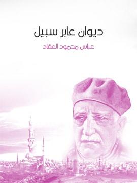 Photo of كتاب ديوان عابر سبيل PDF