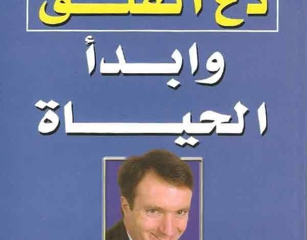 Photo of كتاب دع القلق وابدأ الحياة PDF