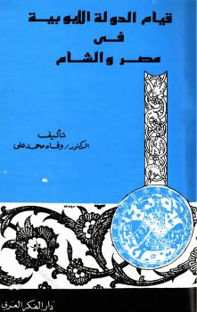 Photo of كتاب قيام الدولة الأيوبية في مصر والشام PDF