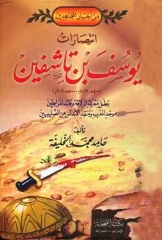 Photo of كتاب انتصارات يوسف بن تاشفين PDF
