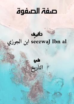 Photo of كتاب صفوة الصفوة PDF