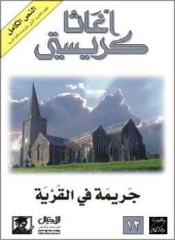Photo of رواية جريمة فى القرية PDF