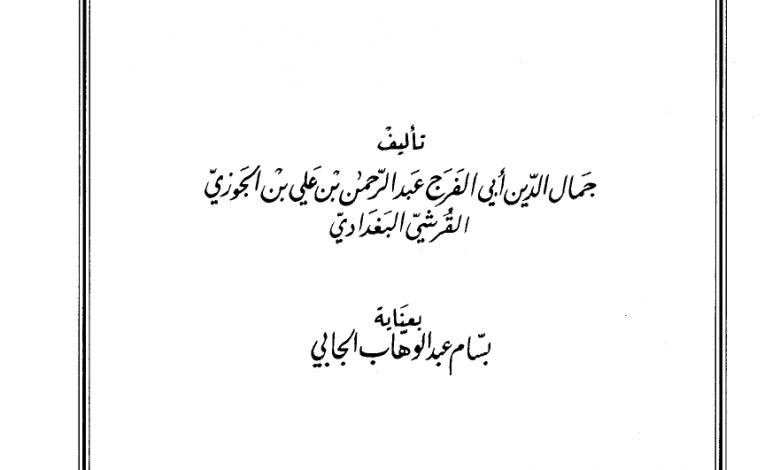 Photo of كتاب أخبار الأذكياء PDF