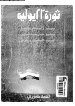 Photo of كتاب ثورة 23 يوليو PDF