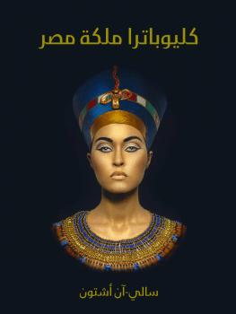 Photo of كتاب كليوباترا ملكة مصر PDF