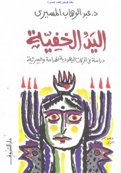 Photo of كتاب اليد الخفية PDF