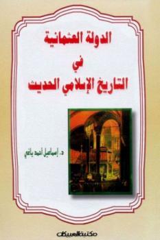 Photo of كتاب الدولة العثمانية في التاريخ الإسلامي الحديث PDF