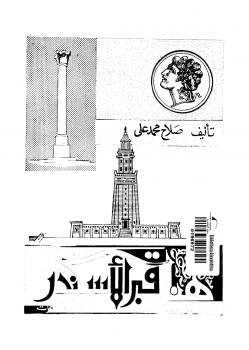 Photo of كتاب هنا قبر الإسكندر PDF
