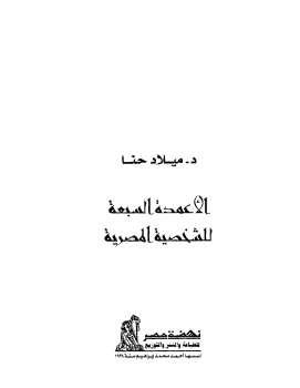 Photo of كتاب الأعمدة السبعة للشخصية المصرية PDF