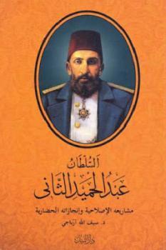 Photo of كتاب السلطان عبد الحميد الثاني PDF