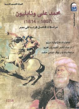 Photo of كتاب محمد علي ونابليون PDF
