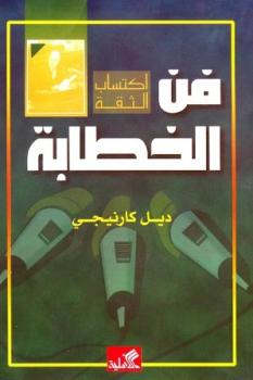 Photo of كتاب فن الخطابة PDF