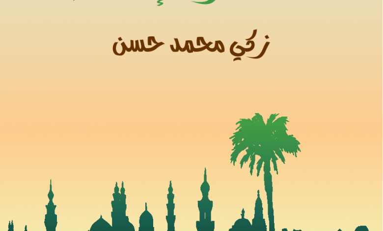 Photo of كتاب مصر والحضارة الإسلامية PDF