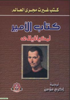 Photo of كتاب الأمير PDF