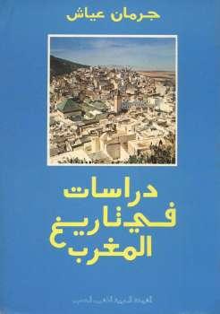 Photo of كتاب دراسات في تاريخ المغرب PDF