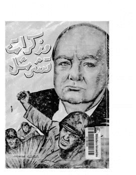 Photo of كتاب مذكرات تشرشل PDF