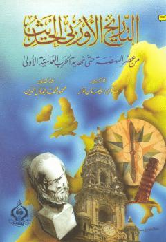 Photo of كتاب التاريخ الأوروبي الحديث PDF