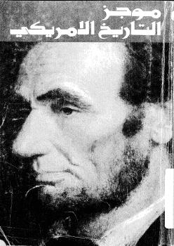 Photo of كتاب موجز التاريخ الأمريكي PDF