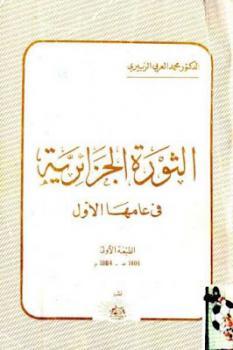 Photo of كتاب الثورة الجزائرية في عامها الأول PDF
