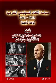 Photo of كتاب سياسة الإتحاد السوفيتي الخارجية PDF