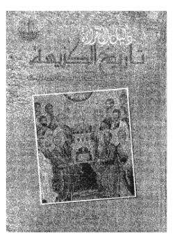 Photo of كتاب دليل قراءة الى تاريخ الكنيسة PDF