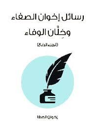 Photo of كتاب رسائل إخوان الصفاء ج4 PDF