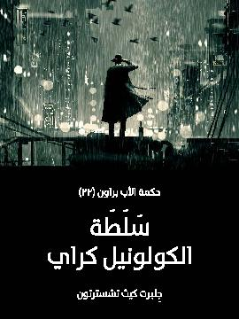 Photo of كتاب سلطة الكولونيل كراي PDF