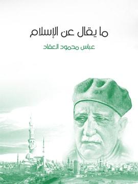 Photo of كتاب ما يقال عن الإسلام PDF