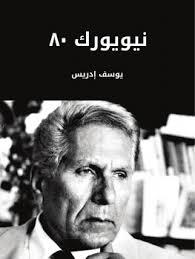 Photo of كتاب نيويورك PDF للكاتب يوسف إدريس