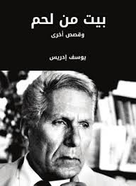 Photo of كتاب بيت من لحم PDF