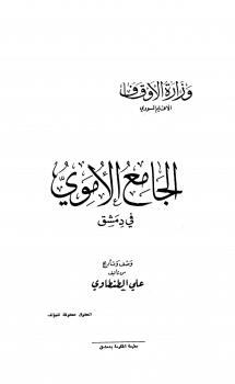 Photo of كتاب الجامع الأموي في دمشق PDF