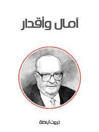 Photo of كتاب آمال وأقدار PDF