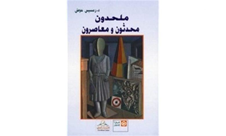 Photo of كتاب ملحدون محدثون ومعاصرون PDF
