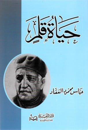 Photo of كتاب حياة قلم PDF – عباس العقاد