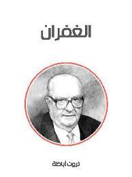 Photo of كتاب الغفران PDF للكاتب ثروت أباظة