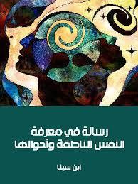 Photo of كتاب رسالة في معرفة النفس PDF