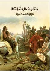 Photo of كتاب يوليوس قيصر PDF
